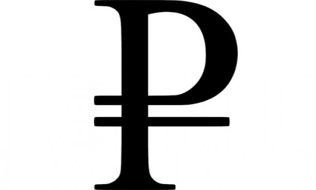 Банк России утвердил символ рубля