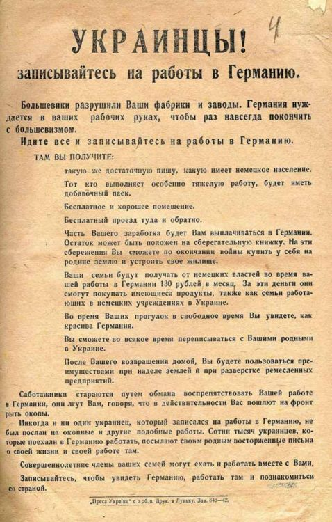 Пропаганда времен первого евросоюза