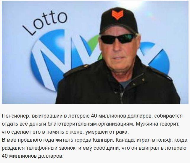 Пенсионер, сорвавший джекпот в 40 млн долларов, отказался от денег