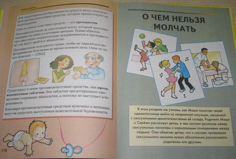 Популярно о сексе для русских детишек. Даже мне, взрослому, противно это читать