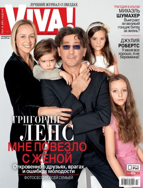 Григорий Лепс показал молодую жену и трех своих детей