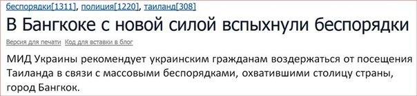 МИД Украины рекомендует...