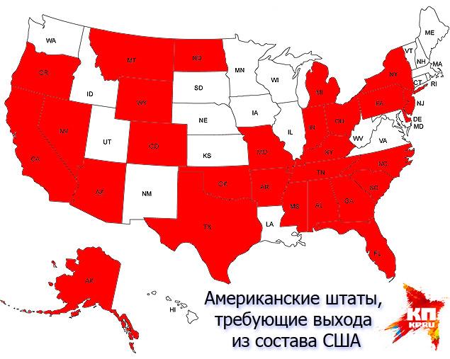 29 штатов хотят выйти из США