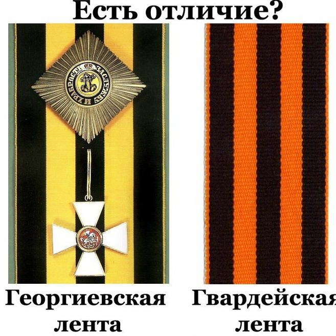 Гвардейская лента (оранжевые полосы) Георгиевская лента (желтые полосы)