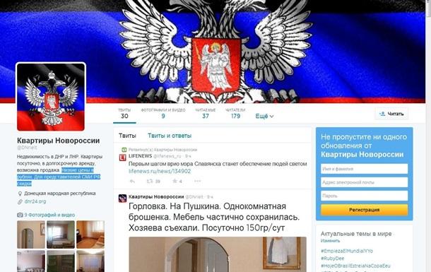 На Донбассе сдают в аренду брошенные квартиры