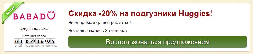 Babadu.ru
