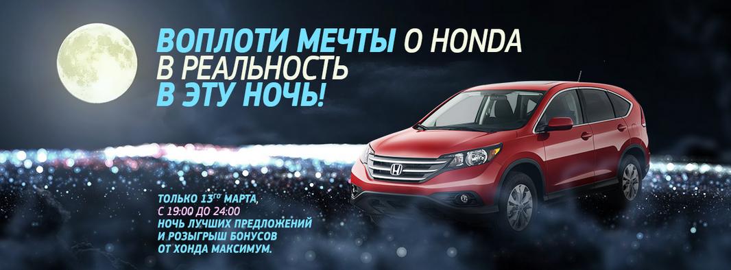 maximum-honda.ru