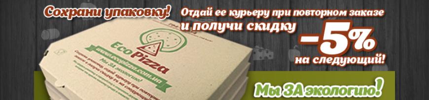 EcoPizza скидка