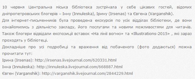 Благодарные отзывы varganshik.livejournal.com