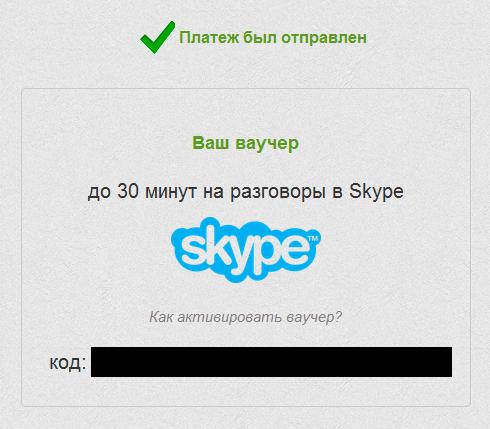 Ваучер скайп