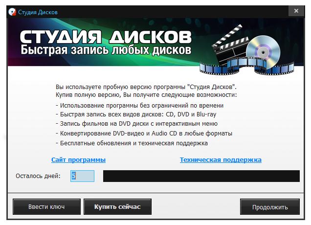Программа для создания виртуального диска Студия Дисков