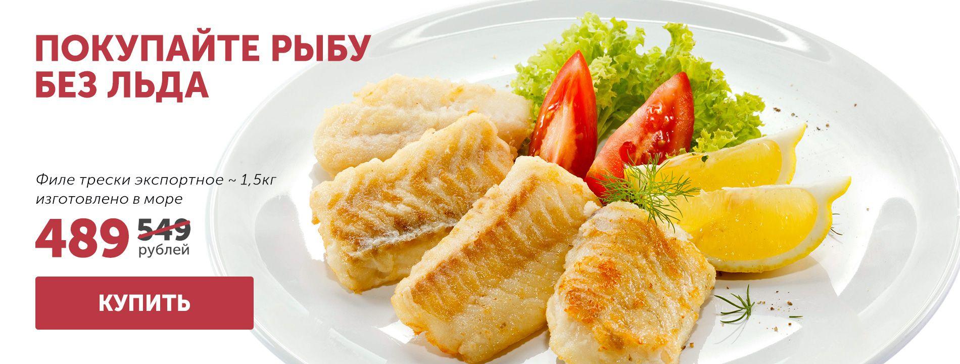 покупайте рыбу без льда Деликатесска delikateska.ru