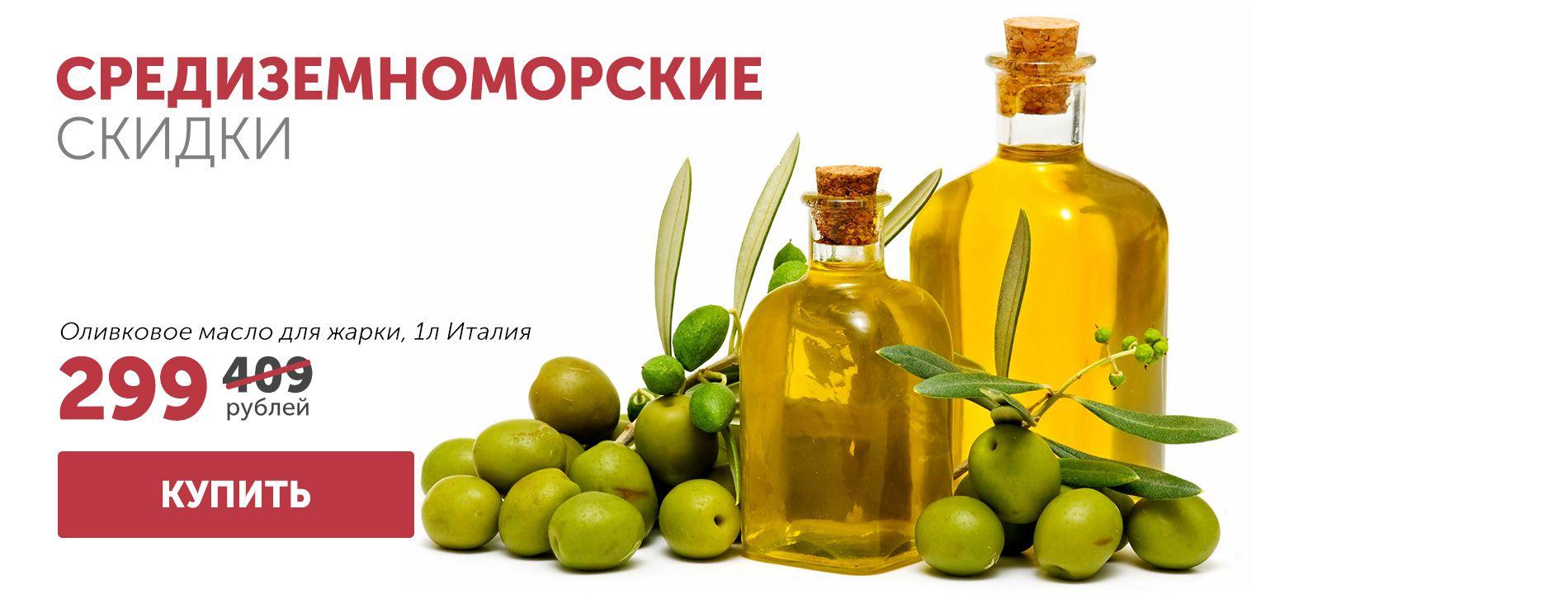 средиземноморские скидки Деликатесска delikateska.ru