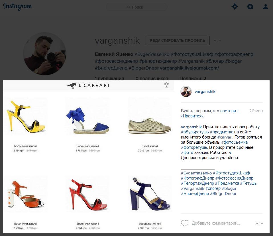 Первый пост в Instagram (Инстаграм) Varganshik Варганчик