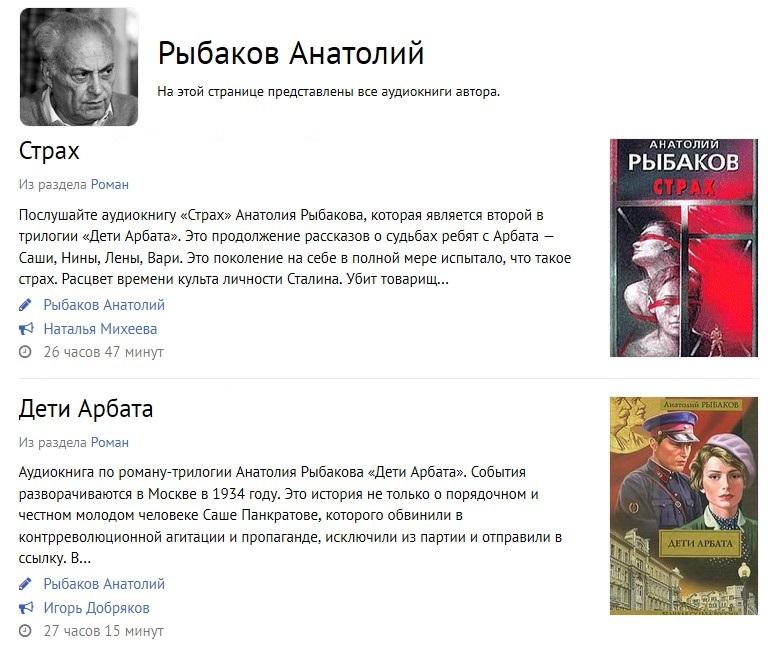 Рыбаков Анатолий аудиокниги автора