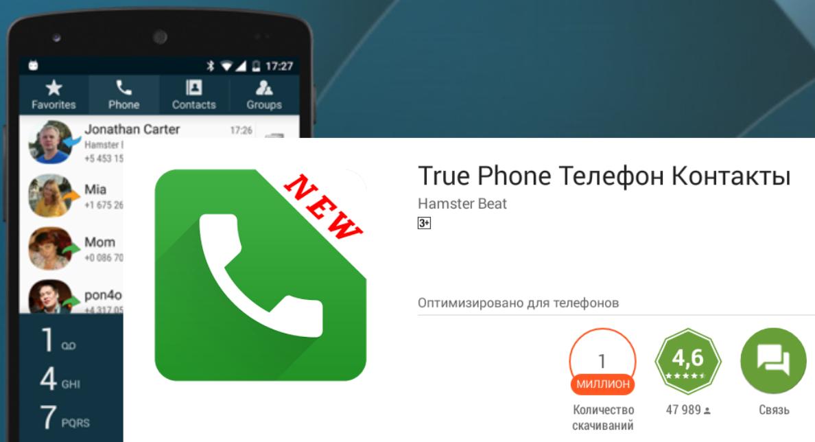 лучшая звонилка андроид True Phone