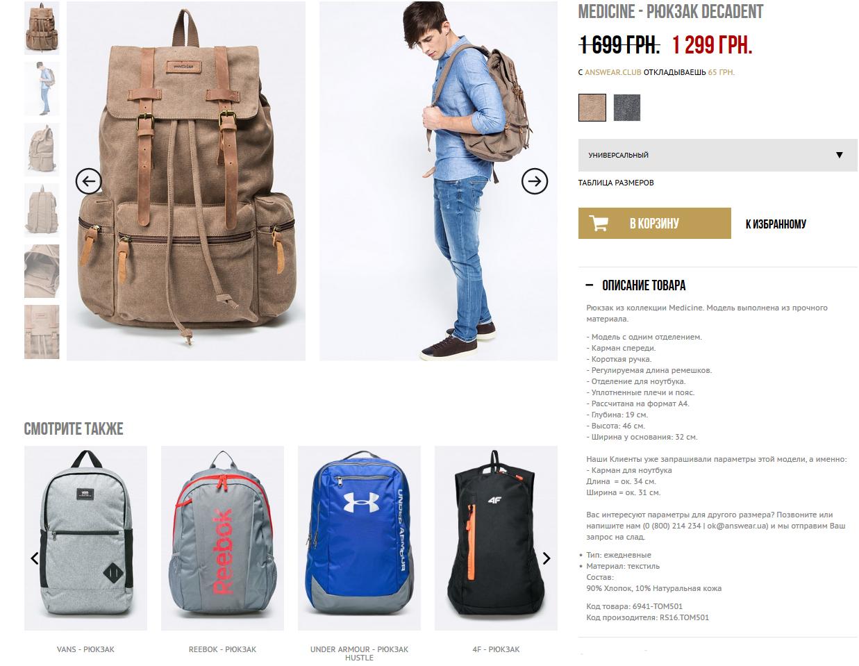 Стильный городской рюкзак Decadent