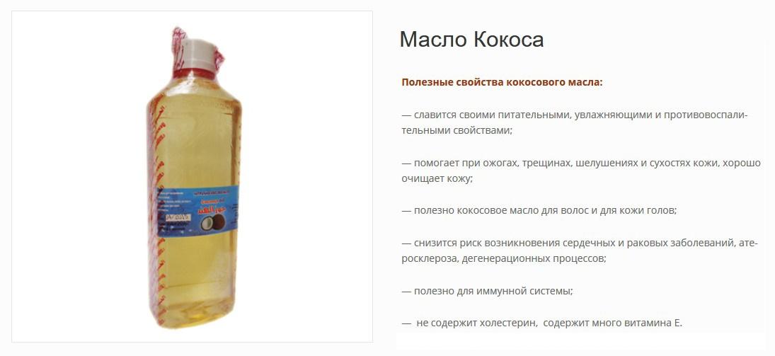 Масло кокоса купить в Украине