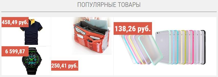 популярные товары на aliexpressfaq.com