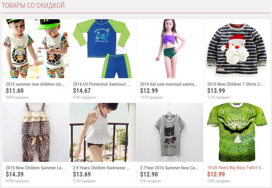 товары со скидкой на aliexpressfaq.com