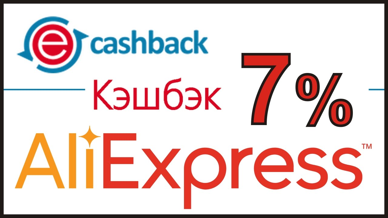 cashback кэшбэк cashback.epn.bz