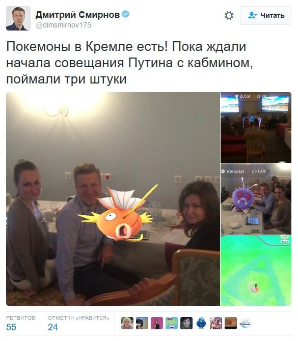 Покемоны в Кремле