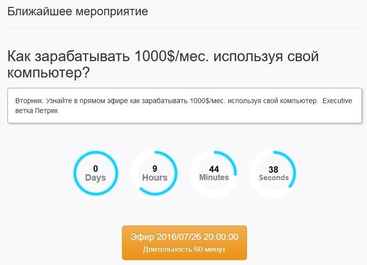 Кайрос Как зарабатывать 1000 долларов в месяц используя свой компьютер