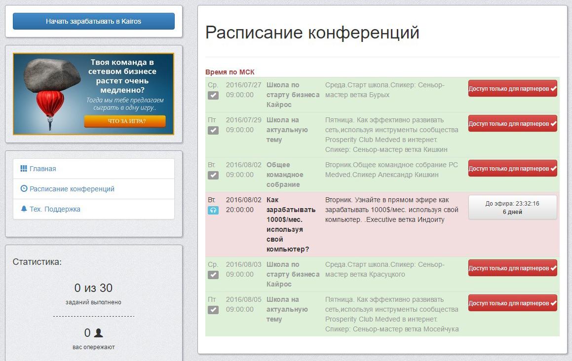 Кайрос Расписание конференций mlmpult Prosperity Club Medved