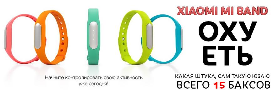 https://alitems.com/g/1e8d114494f48096ac9116525dc3e8/?ulp=http%3A%2F%2Fru.aliexpress.com%2Fitem%2FOriginal-xiaomi-mi-band-miband-smartband-xiaomi-bracelet-Sleep-Monitoring-IP67-waterproof-30-Days-Standby-Bluetooth%2F1993751586.html%3FdetailNewVersion%3D2%26aff_platform%3Daaf%26sk%3Deub6yrrBy%253A%26cpt%3D1470533216482%26af%3D28786%26cv%3D973096%26cn%3D2obimowglq7y9svijjyw1ianblta37v1%26dp%3Dv5_2obimowglq7y9svijjyw1ianblta37v1%26afref%3D%26aff_trace_key%3Dbb672ae802514f9c9749b80e3bf774c5-1470533216482-07146-eub6yrrBy