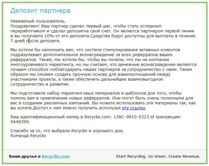 recyclix платит депозит партнёра