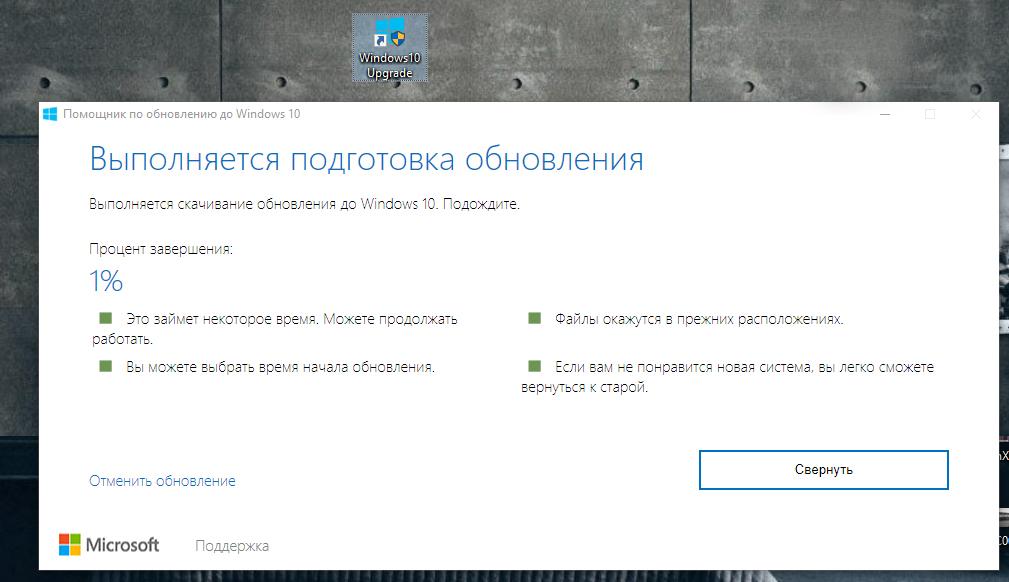 Обновить windows10 официальная сборка