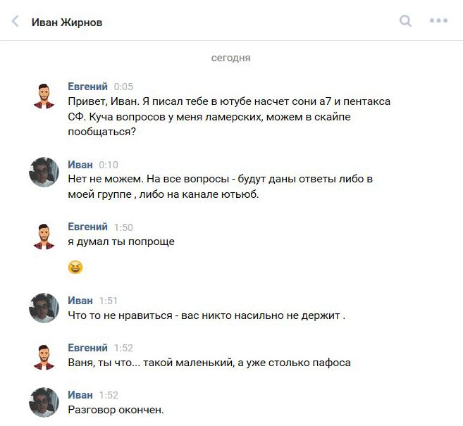 Иван Жирнов мудак