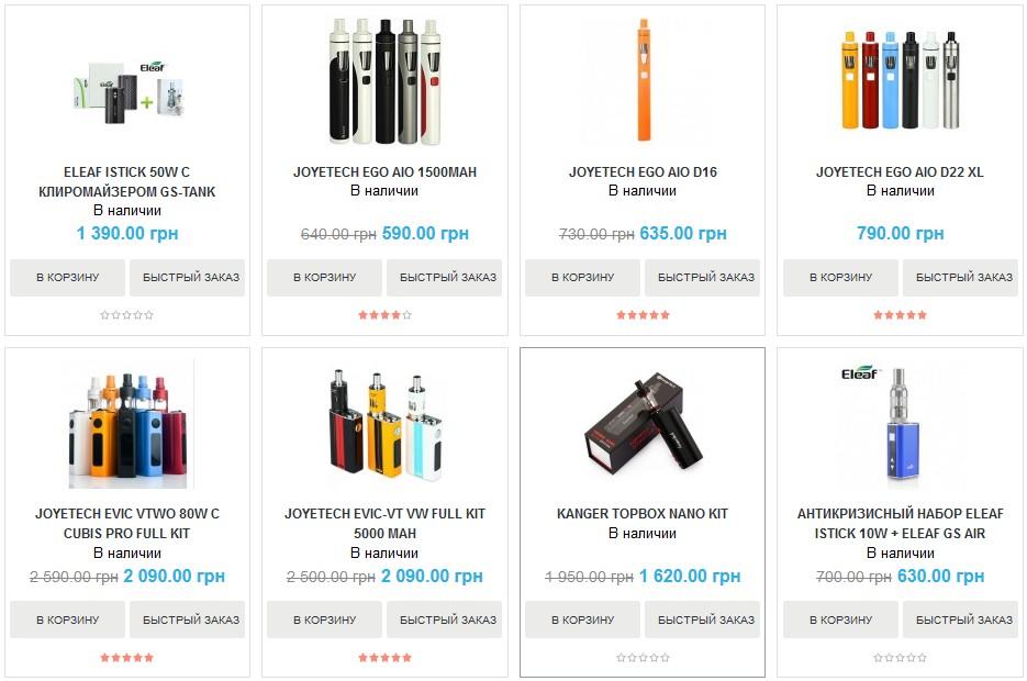 электронная сигарета купить украина