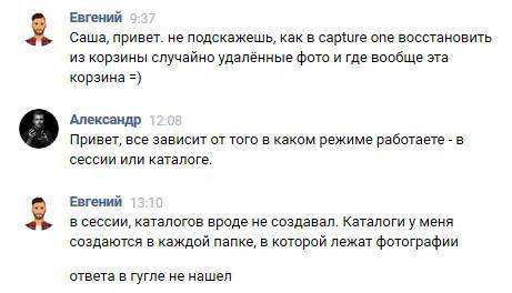 переписка Александр Свет и Варганчик