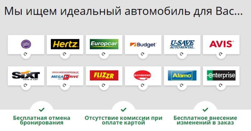 Carscombined.com аренда автомабиля в Европе