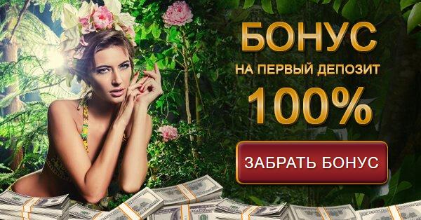 Вулкан бонус за регистрацию, бонус за первый депозит (до 100%); промокоды, купоны и другие специальные коды за пополнение счета