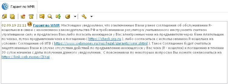 письмо WebMoney Гарант WMR больше не будет