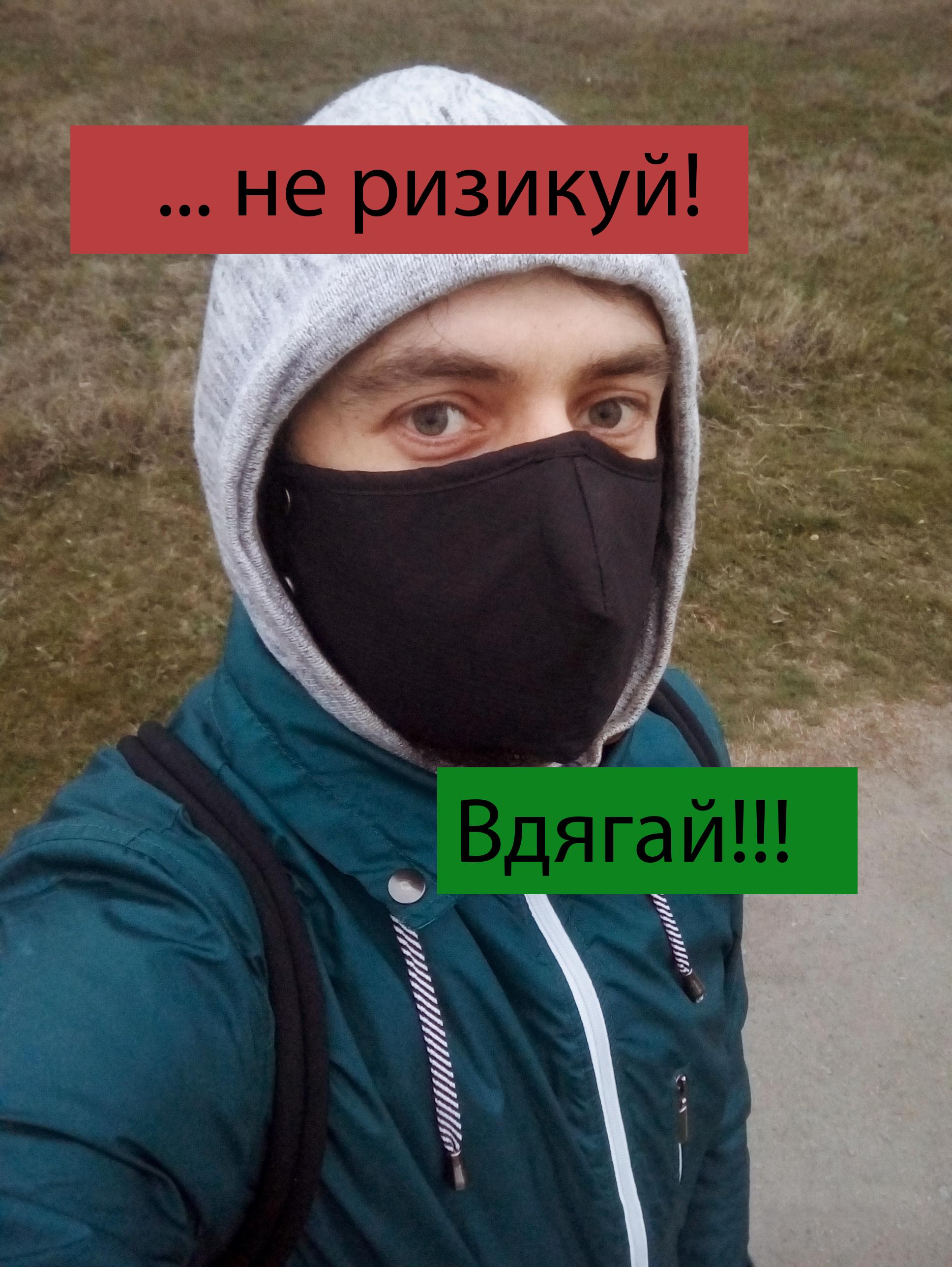 Не рискуй! Одевай! Человек в маске СтопКоронаВирус