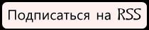 Подписка (RSS, e-mail)