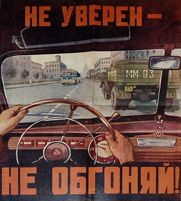 Советские автомобильные плакаты