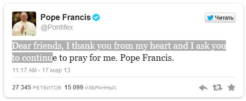 Папа Римский Франциск сделал свою первую запись в Twitter