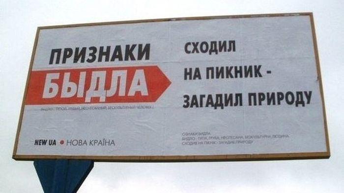 Cоциальная реклама на билбордах г. Николаева