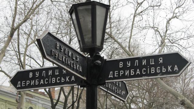 Указетель в Одессе