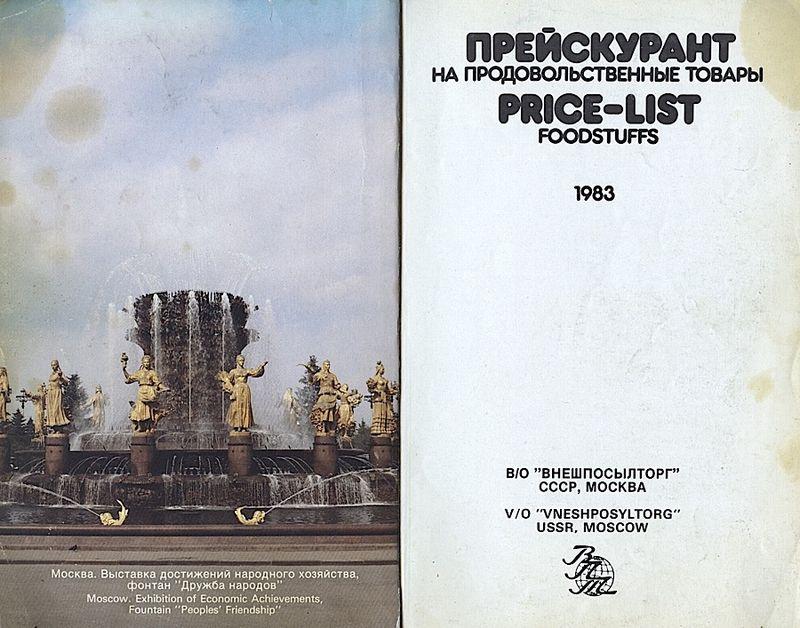 Прейскурант на продовольственные товары 1983-0002