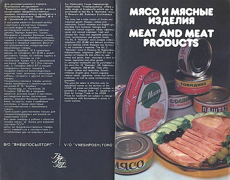 Прейскурант на продовольственные товары 1983-0003