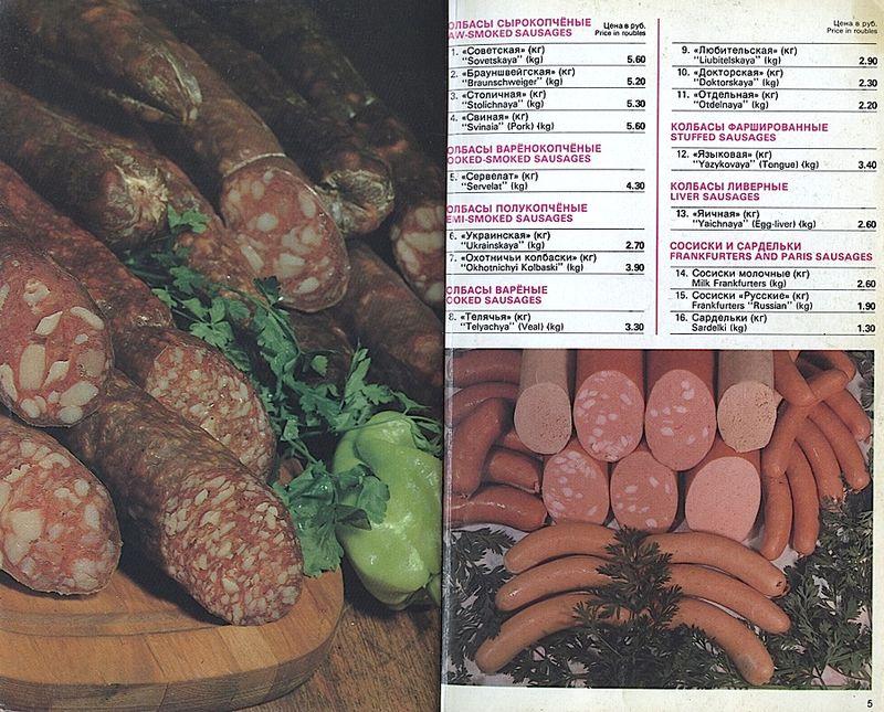 Прейскурант на продовольственные товары 1983-0004