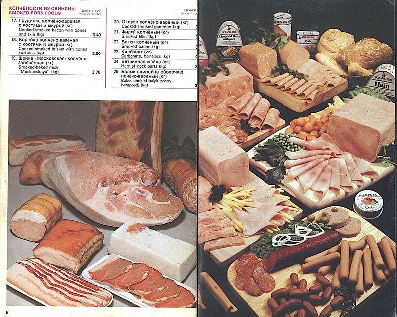 Прейскурант на продовольственные товары 1983-0005