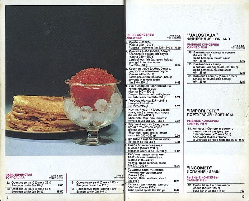 Прейскурант на продовольственные товары 1983-0007
