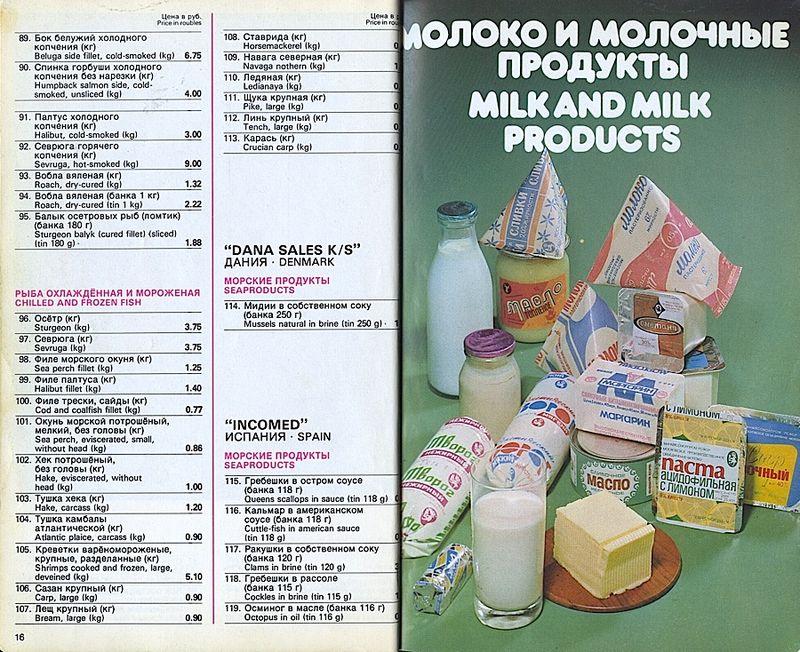 Прейскурант на продовольственные товары 1983-0009