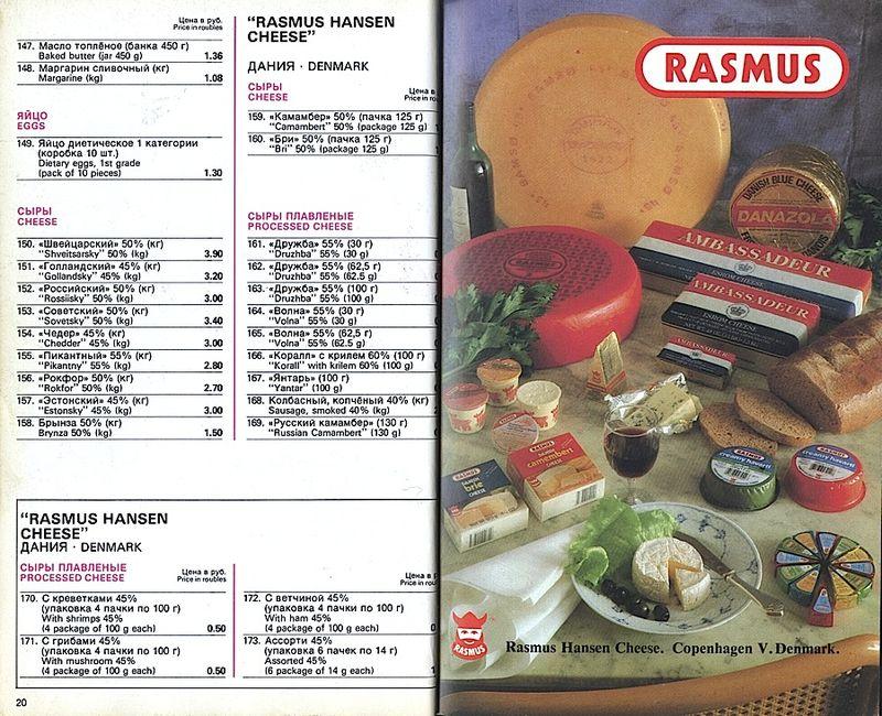 Прейскурант на продовольственные товары 1983-0011